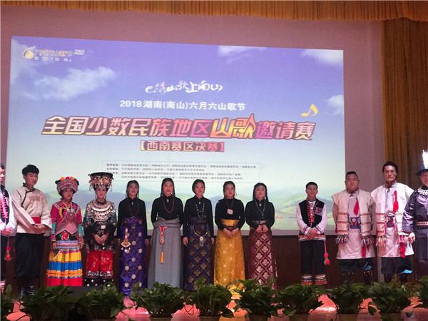 湖南南山六月六山歌节全国少数民族地区山歌邀请赛 西南赛区率先开赛